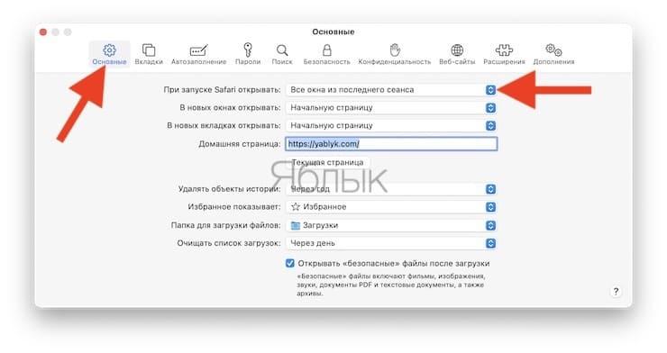 Как настроить запуск Safari в приватном режиме(частном доступе)на Mac по умолчанию