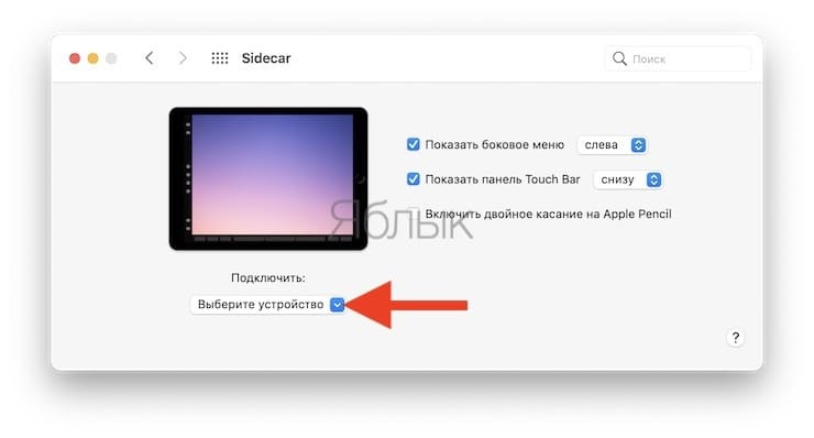How to turn iPad as a second display for Mac