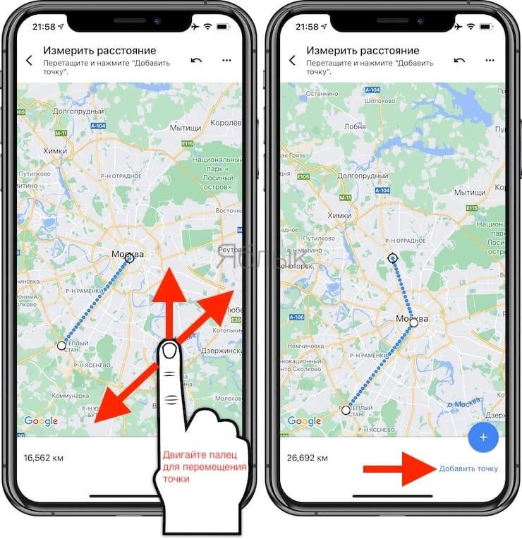 Как измерить расстояние между двумя точками в приложении Google Maps