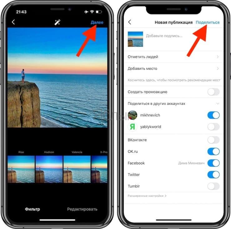 Как обработать любое фото в iPhone фильтрами Инстаграма без публикации в сеть