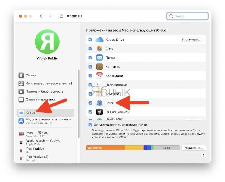 Как синхронизировать закладки Safari между Mac, iPhone и iPad