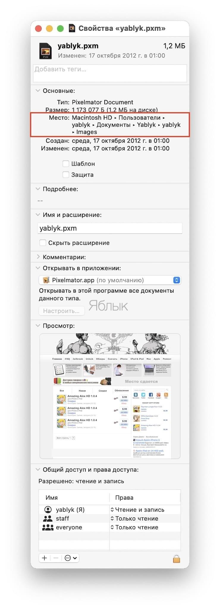 Как скопировать путь к файлу или папке при помощи меню Свойства в Finder