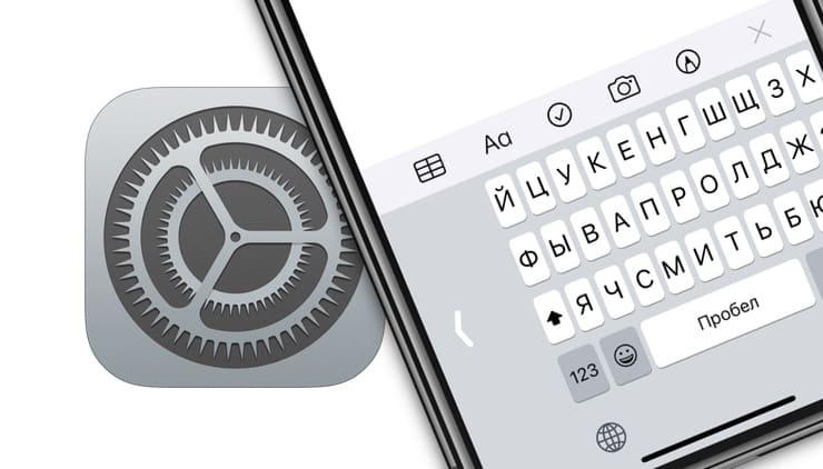 Как включить «одноручную» клавиатуру на iPhone для набора на ходу