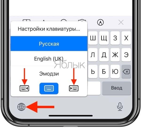 Как включить «одноручную» клавиатуру на iPhone
