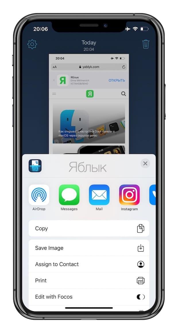 Как сделать скриншот длинной переписки на iPhone