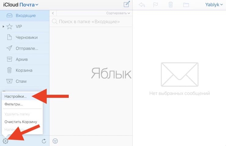 Mail Drop в iCloud: как пользоваться