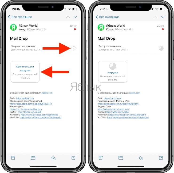 Mail Drop на iPhone и Mac: как пользоваться