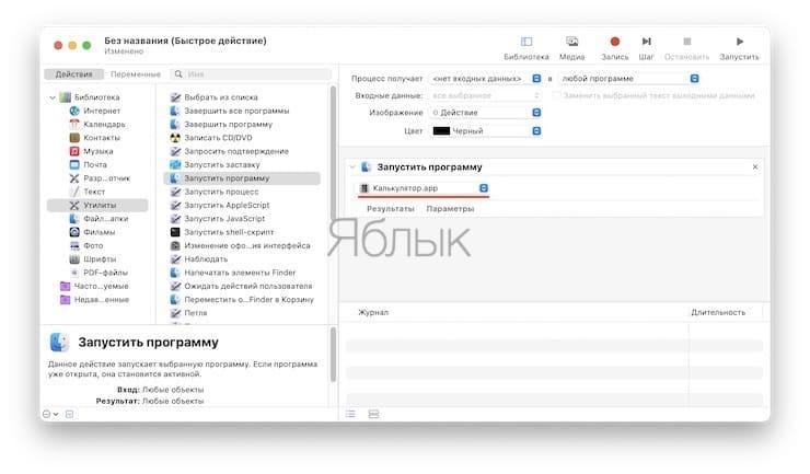 Как запускать приложения на Mac с помощью сочетания клавиш?