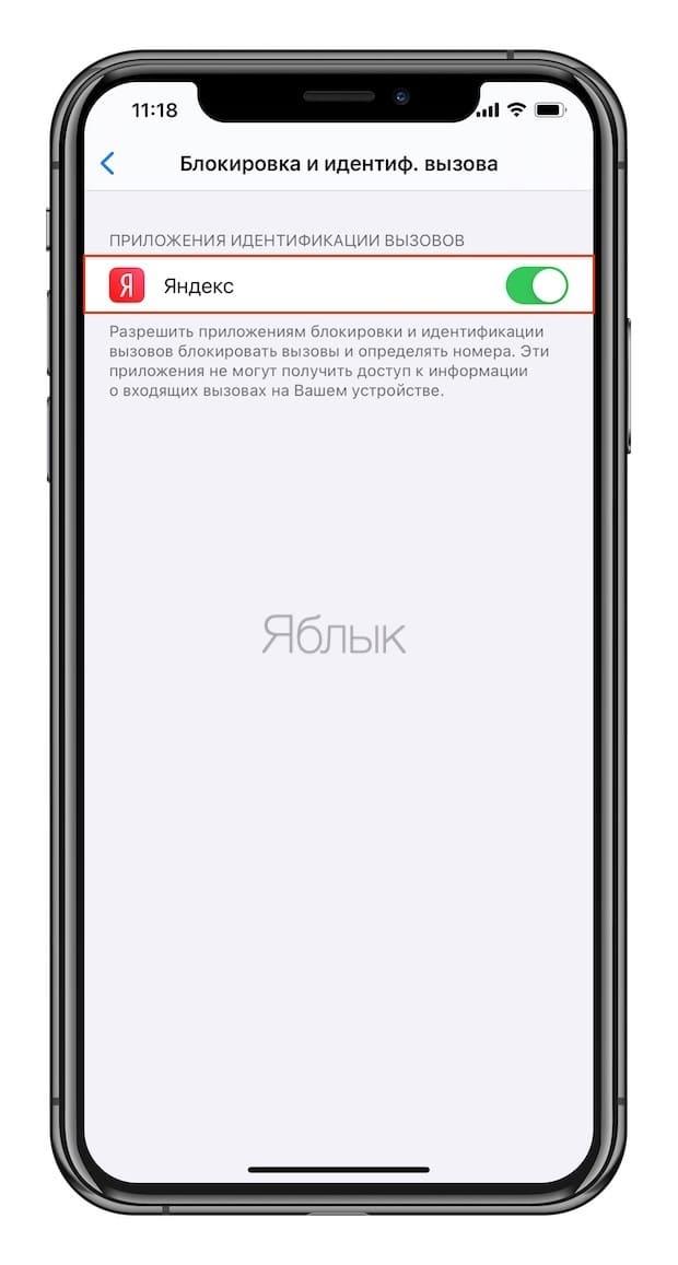 Как включить определитель неизвестных номеров на iPhone