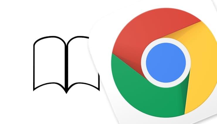 Список для чтения в Chrome