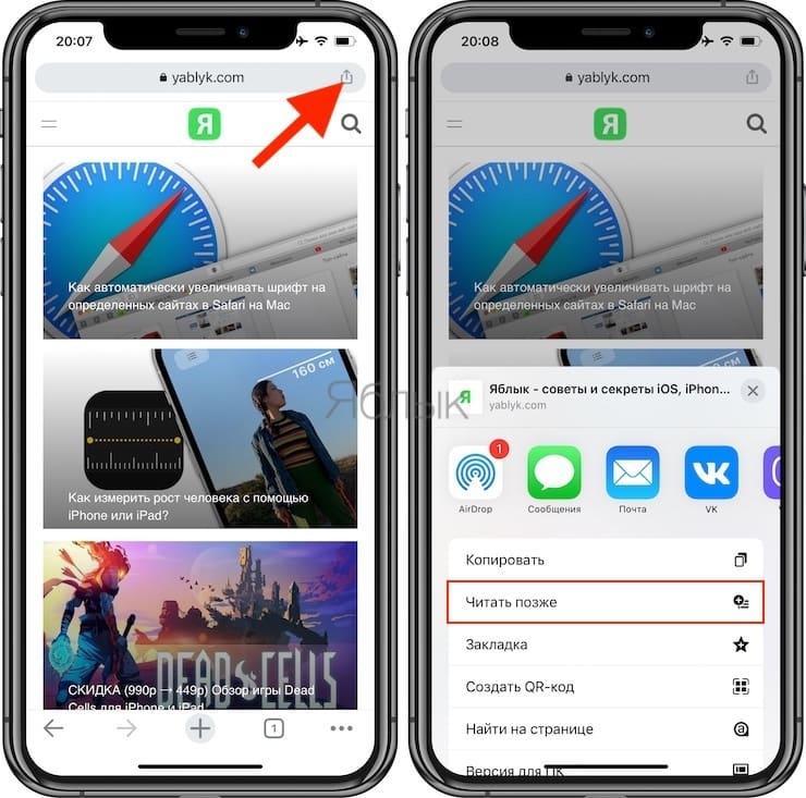 Как добавлять страницы сайтов в Список для чтения в мобильной версии Google Chrome