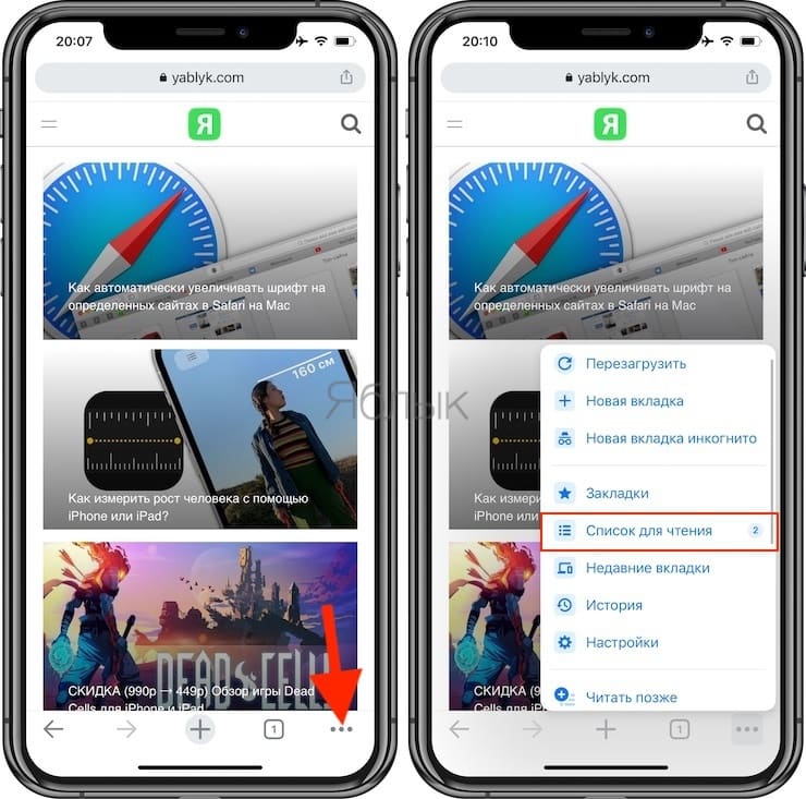 Как работать со «Списком для чтения» в мобильной версии Google Chrome?