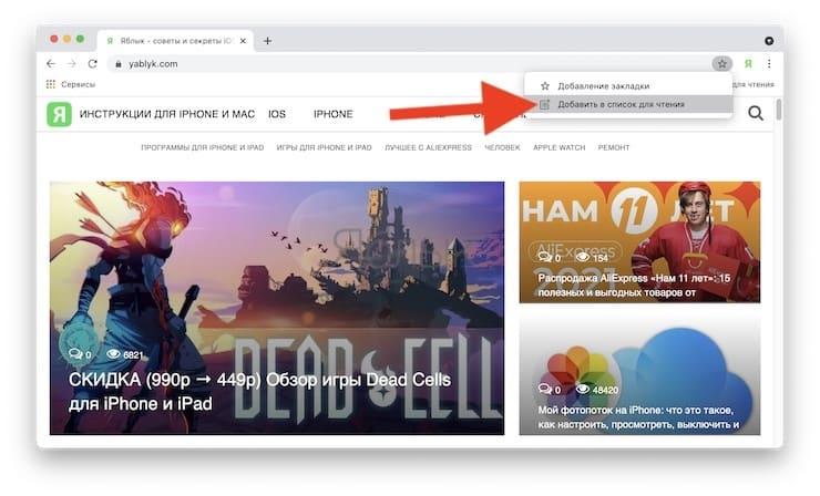 Как добавлять страницы сайтов в Список для чтения в компьютерной версии Google Chrome