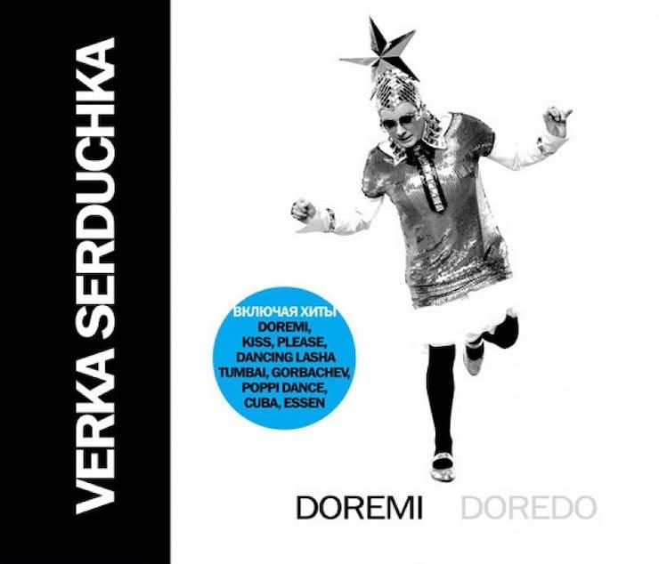 Верка Сердючка «Doremi Doredo»