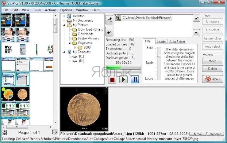 Осуществите поиск повторяющихся файлов (дублей) в Windows