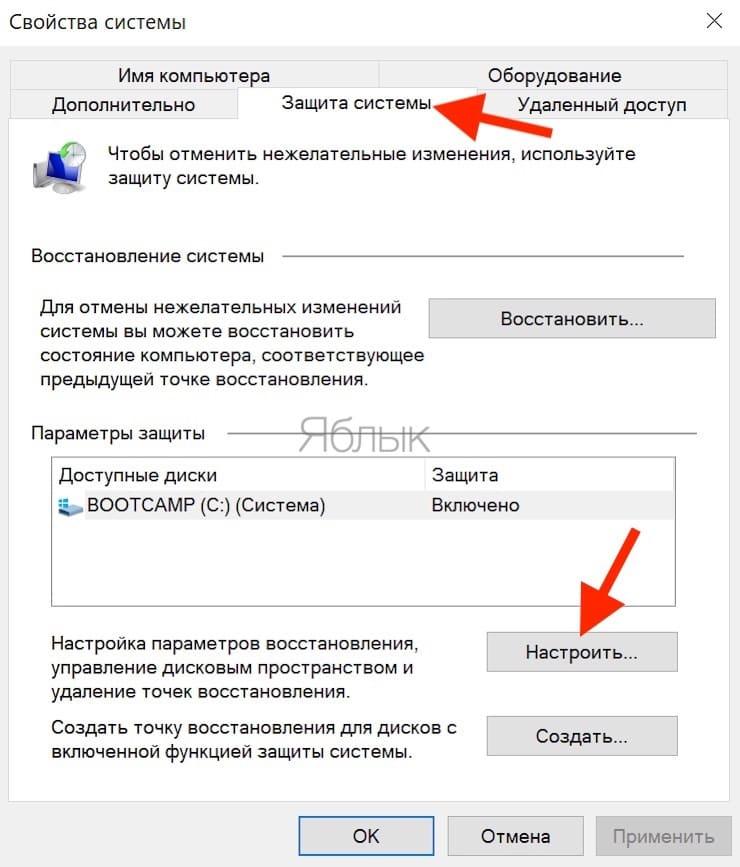 Настройте параметры восстановления Windows