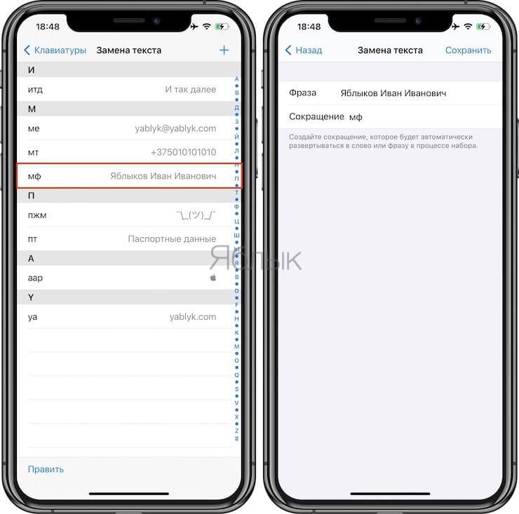 Замена текста, или как быстро набирать большие объемы текста на iPhone или iPad