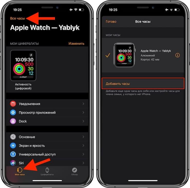 Как привязать вторые часы Apple Watch к iPhone
