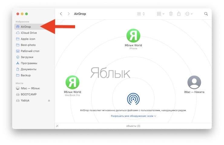Как передавать файлы с Mac на Mac при помощи AirDrop