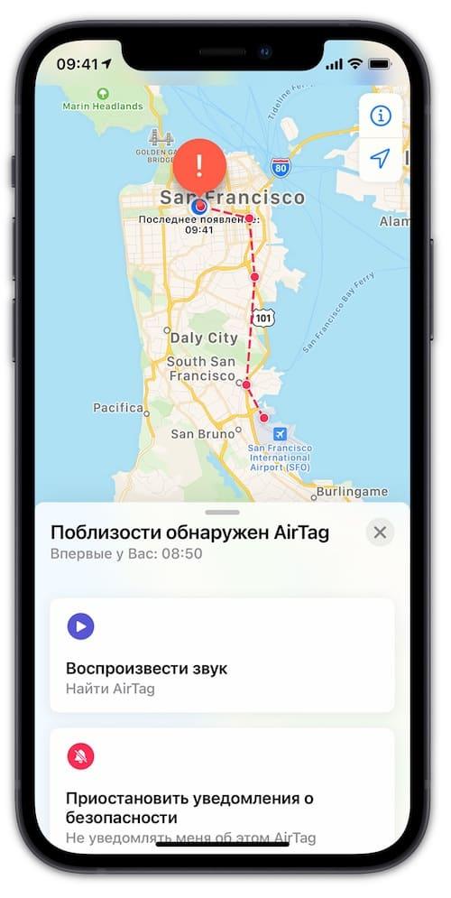 Как работает AirTag?