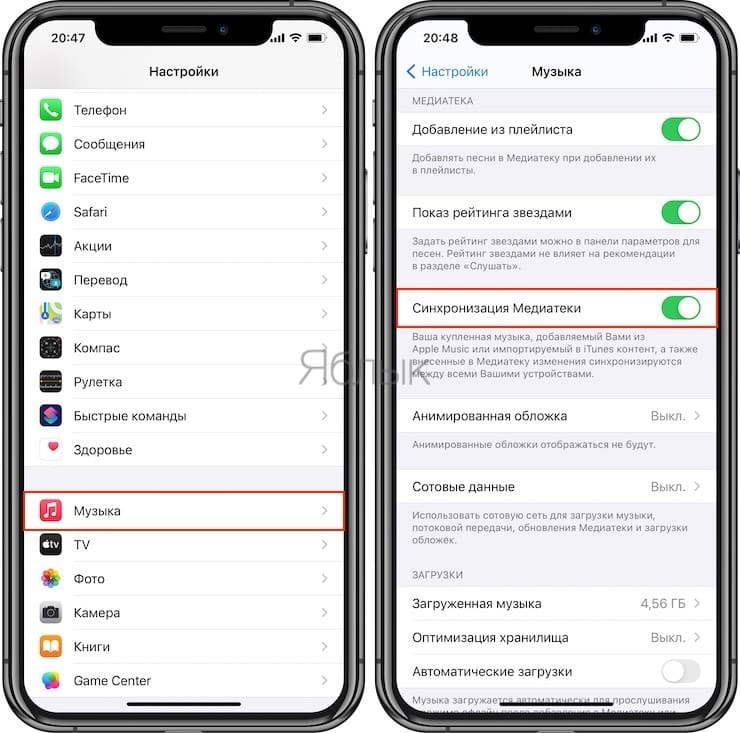 Как включить Медиатеку Apple Music на iPhone или iPad
