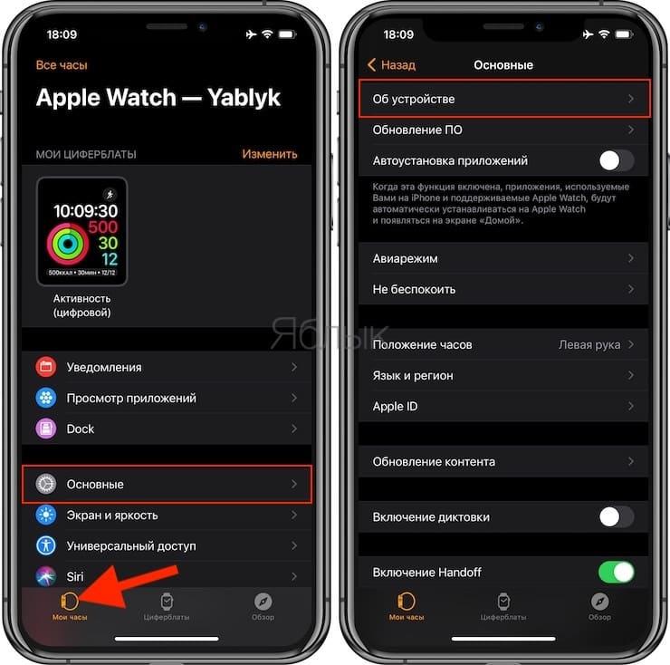 Как посмотреть версию watchOS на iPhone?