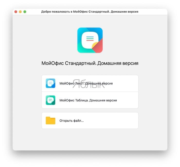 Российский бесплатный Офис (Word, Excel) для Mac, Windows, iPhone, iPad