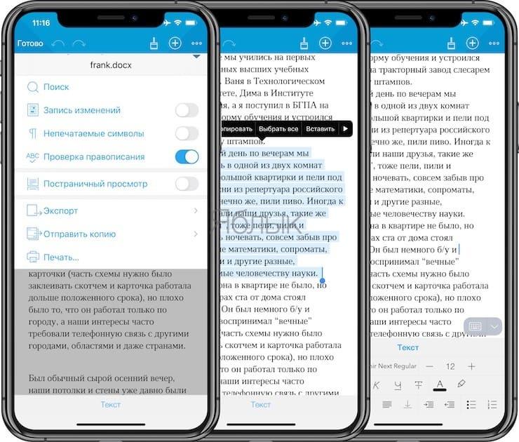 Российский бесплатный Офис (Word, Excel) для iPhone, iPad