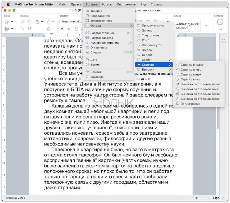 Российский бесплатный Офис (Word) для Mac, Windows, iPhone, iPad