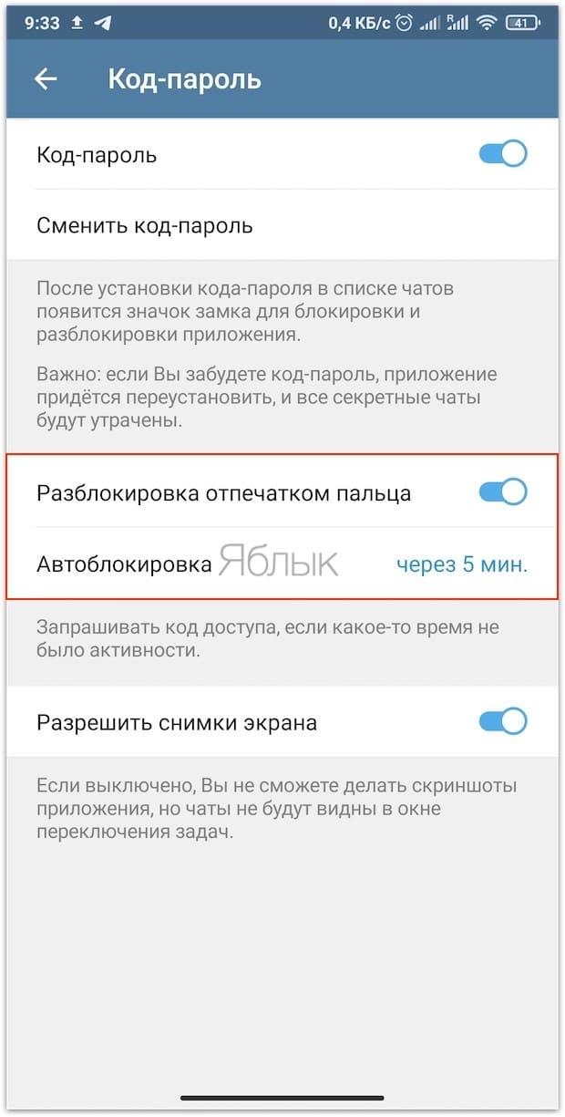 Как установить пароль на Telegram в Android?