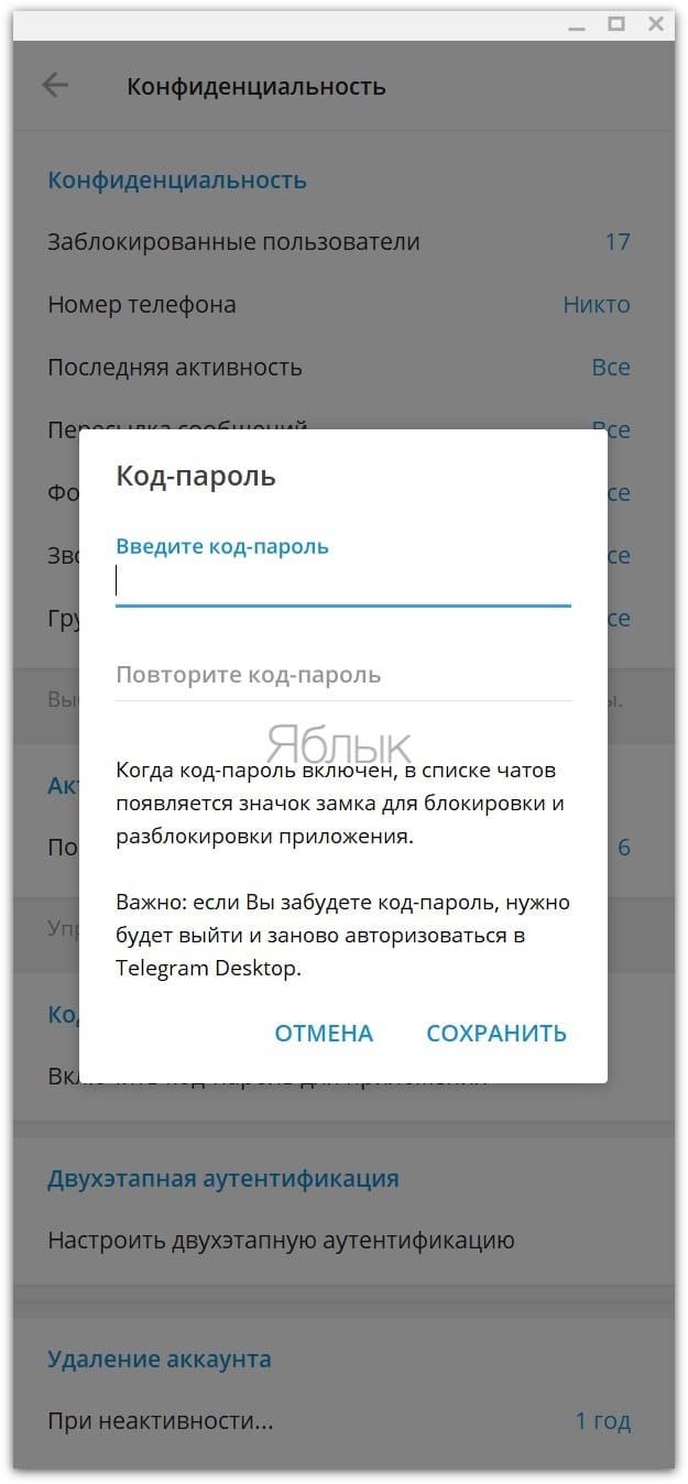 Как защитить паролем сообщения Telegram в Windows?