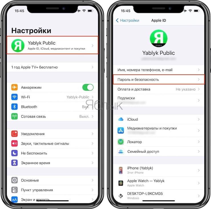 Как изменить пароль Apple ID на iPhone