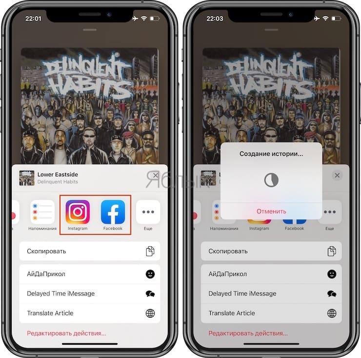 Как поделиться музыкой из Apple Music в Instagram или Facebook