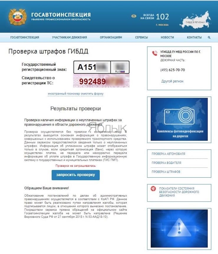 Traffic police website