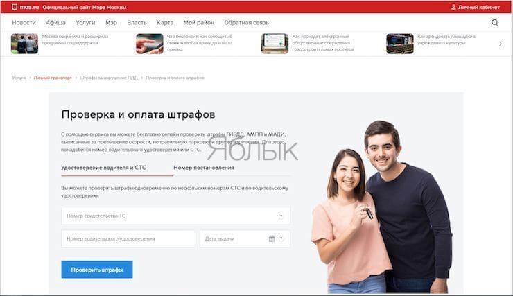 Сайт мэра Москвы