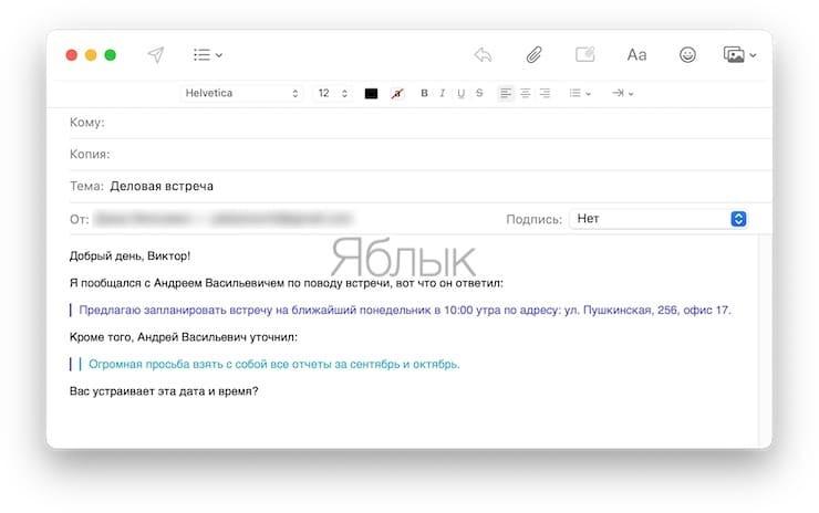 Цитирование текста в «Почте» на Mac