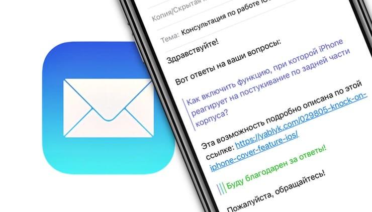 Как вставить цитирование в определенное место e-mail на iPhone, iPad и Mac