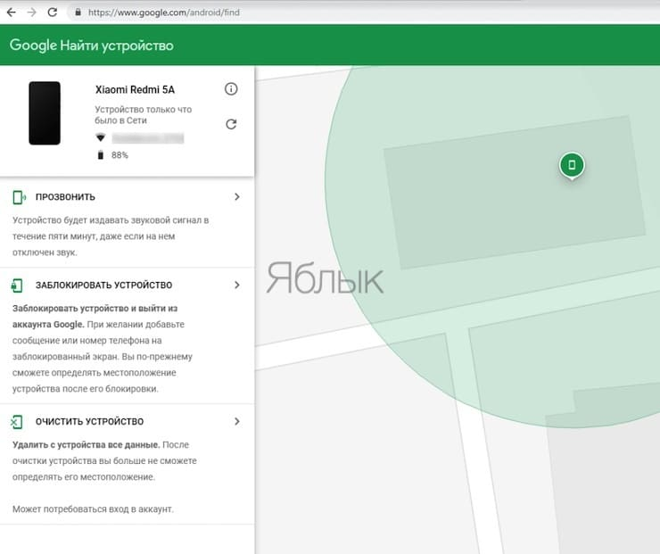 How to find Android by geolocation for free: sites and applications