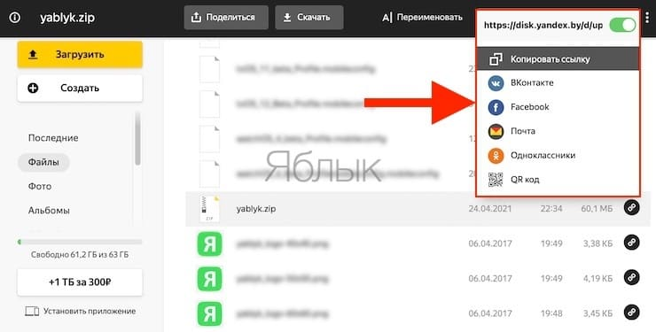 Как передать файл с Mac на Mac при помощи Dropbox, Google Drive, Яндекс.Диска