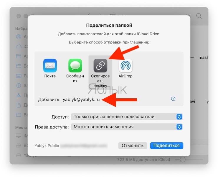 Как передать файл с Мака на Мак при помощи iCloud Drive