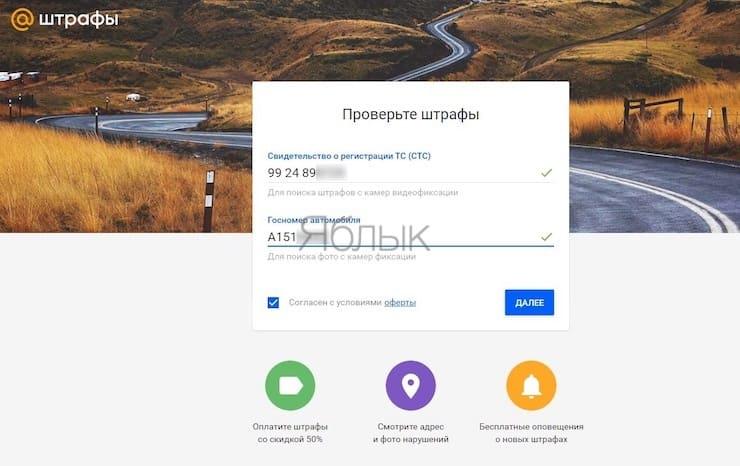 Сервис «@штрафы» на Mail.ru