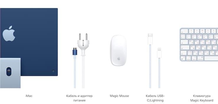 Комплект iMac