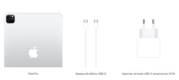 Комплект поставки iPad Pro 2021 года