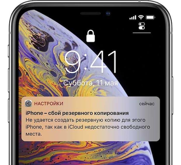 Не удается создать резервную копию для этого iPhone, так как в iCloud недостаточно свободного места