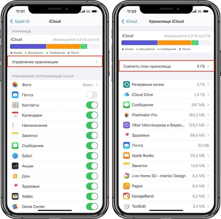 Как увеличить место в iCloud?