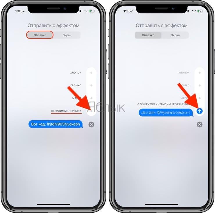 Как отправить сообщение невидимыми чернилами на iPhone или iPad