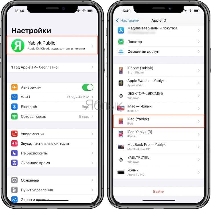 Удалить iCloud (Apple ID), или как отвязать iPhone или iPad от учетной записи Apple?