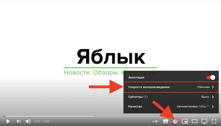 Как ускорить или замедлить видео в YouTube на компьютере