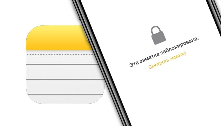 Как установить пароль на Заметки в iOS на iPhone или iPad