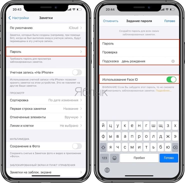 How to password protect a note on iPhone and iPad